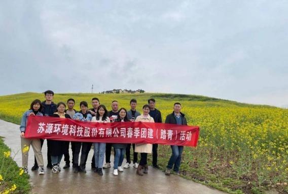 苏源环境科技股份有限公司春季团建(踏青)之旅