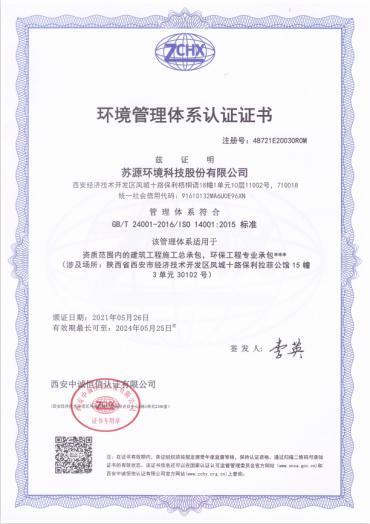 热烈祝贺我司顺利通过管理体系认证