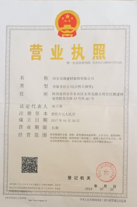 西安龙璞建材营业执照