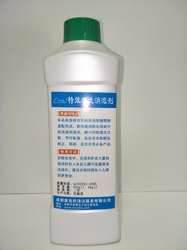 水洗消泡剂