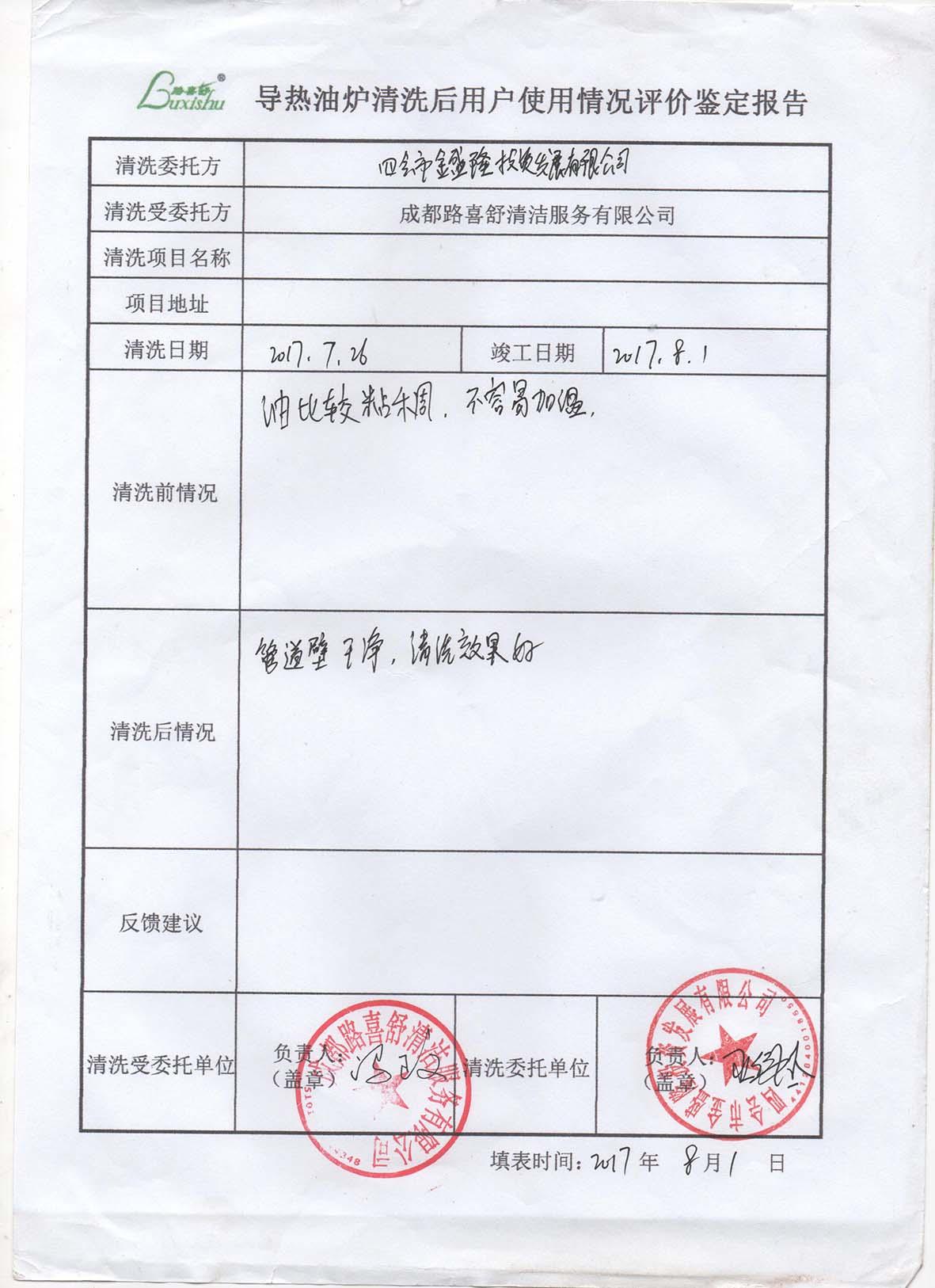 广东金盛隆投资发展有限公司导热油炉清洗