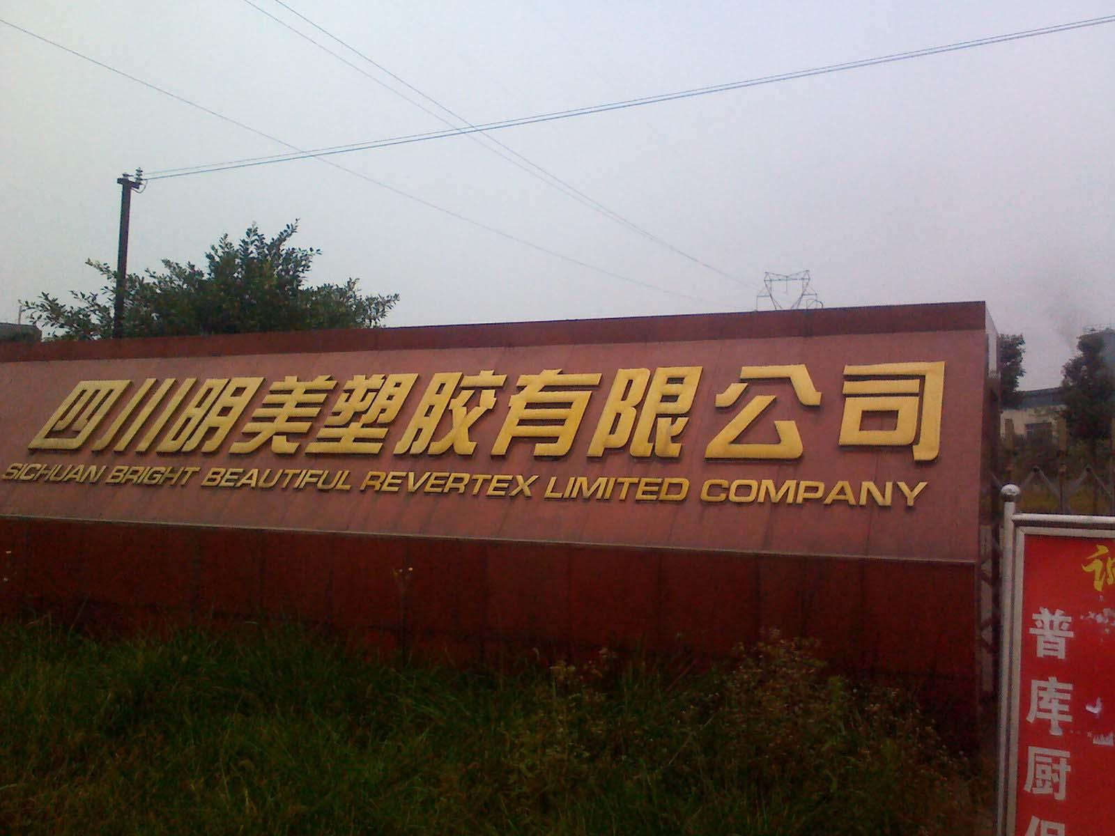 四川明美塑胶有限公司导热油炉清洗案例分享