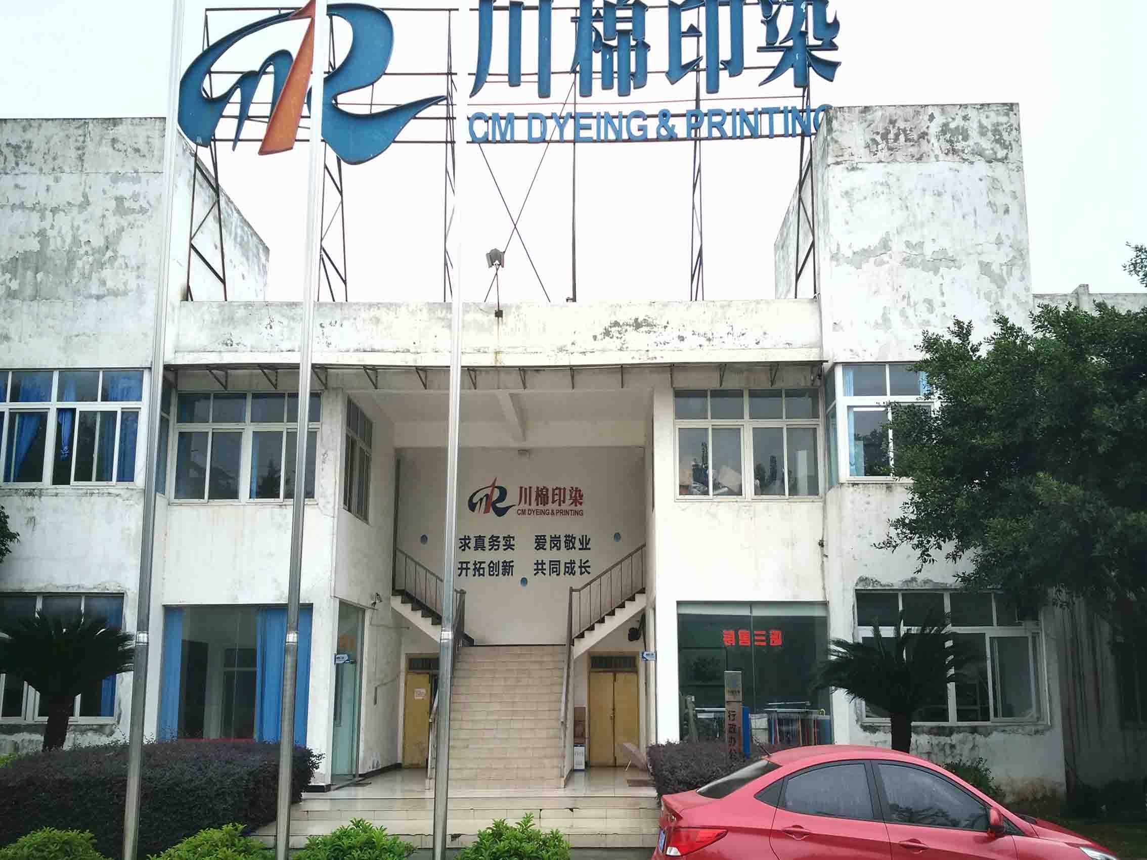 四川川棉印染有限公司导热油炉清洗案例分享