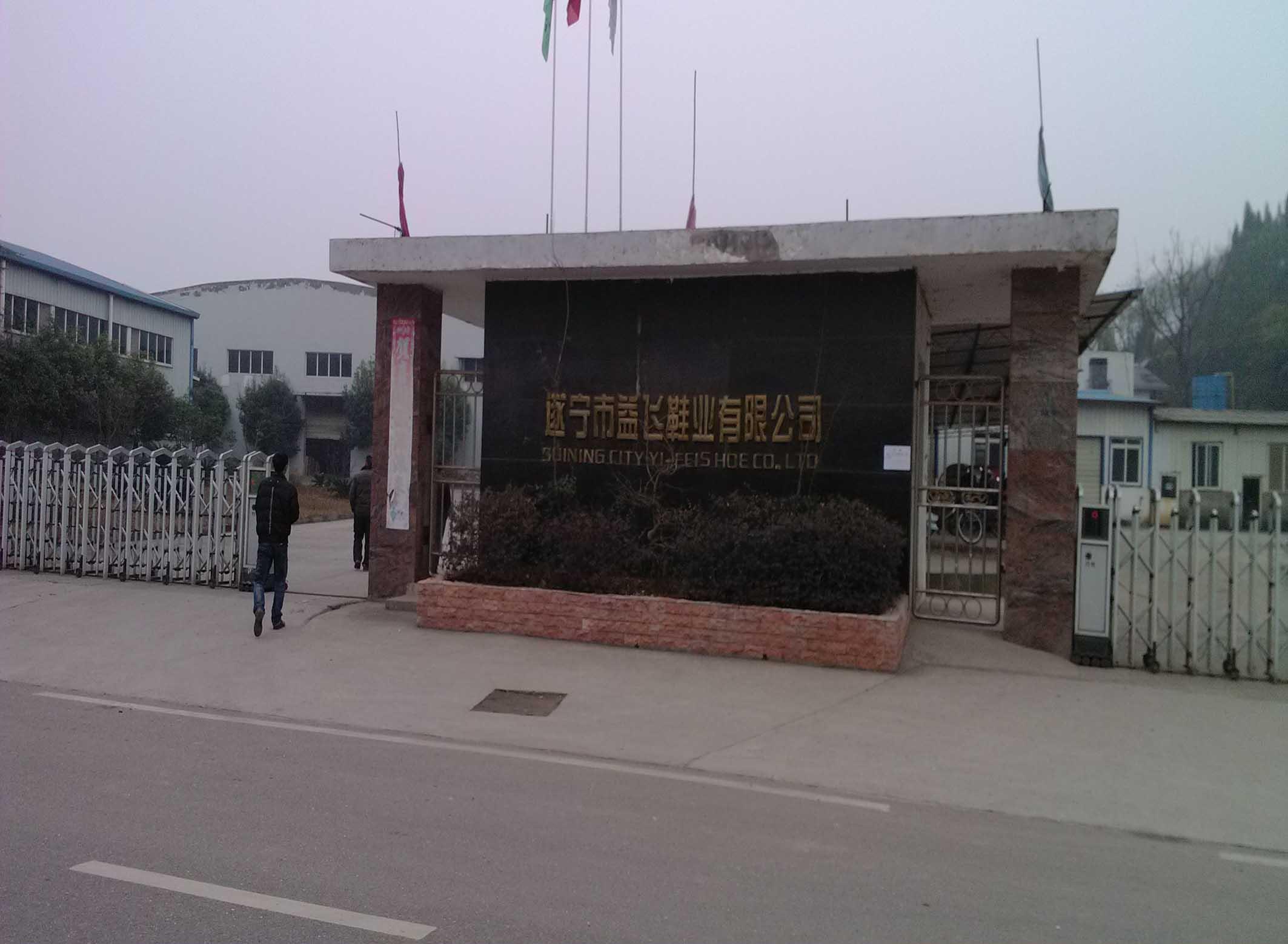 遂宁市益飞鞋业有限公司导热油炉清洗案例
