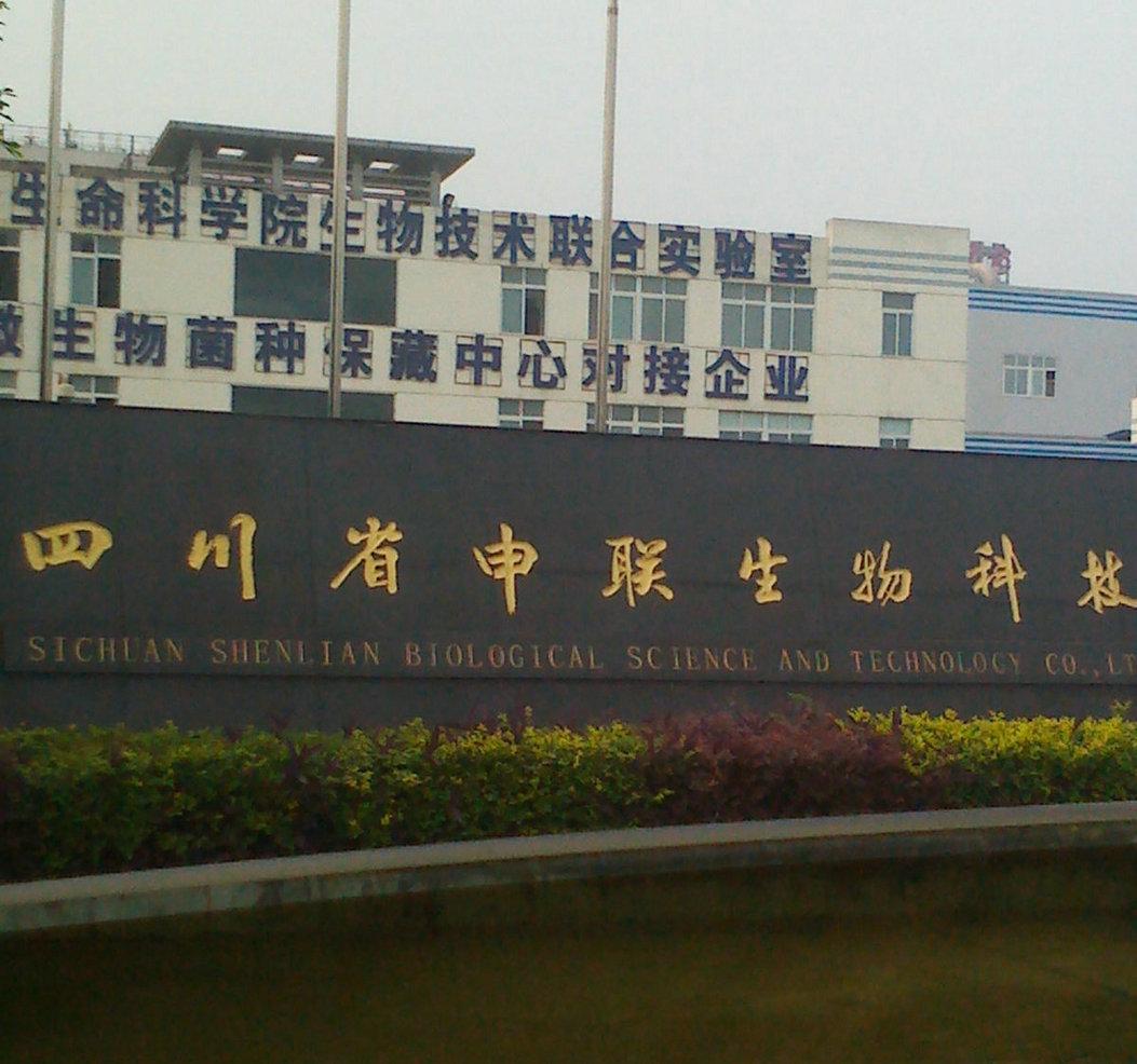四川申联生物科技有限公司导热油炉清洗案例分享