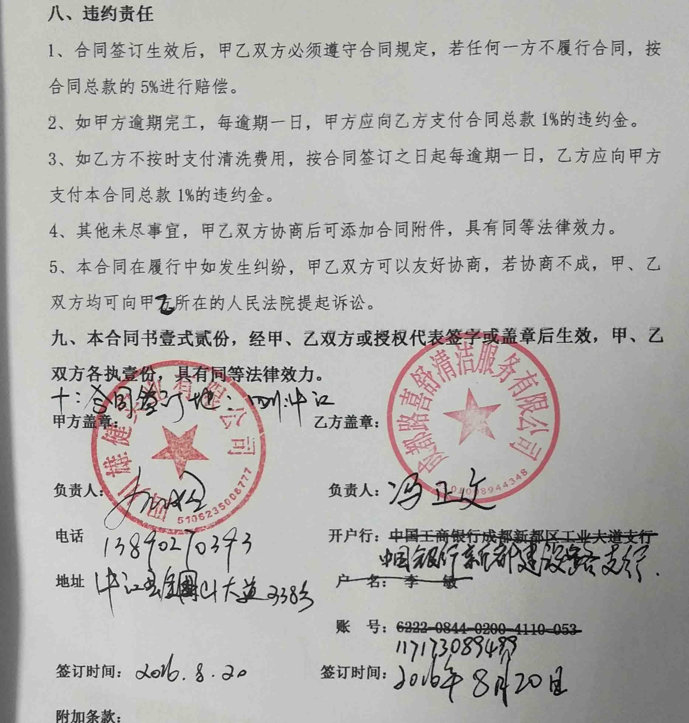 四川雄健实业有限公司导热油路清洗案例分享