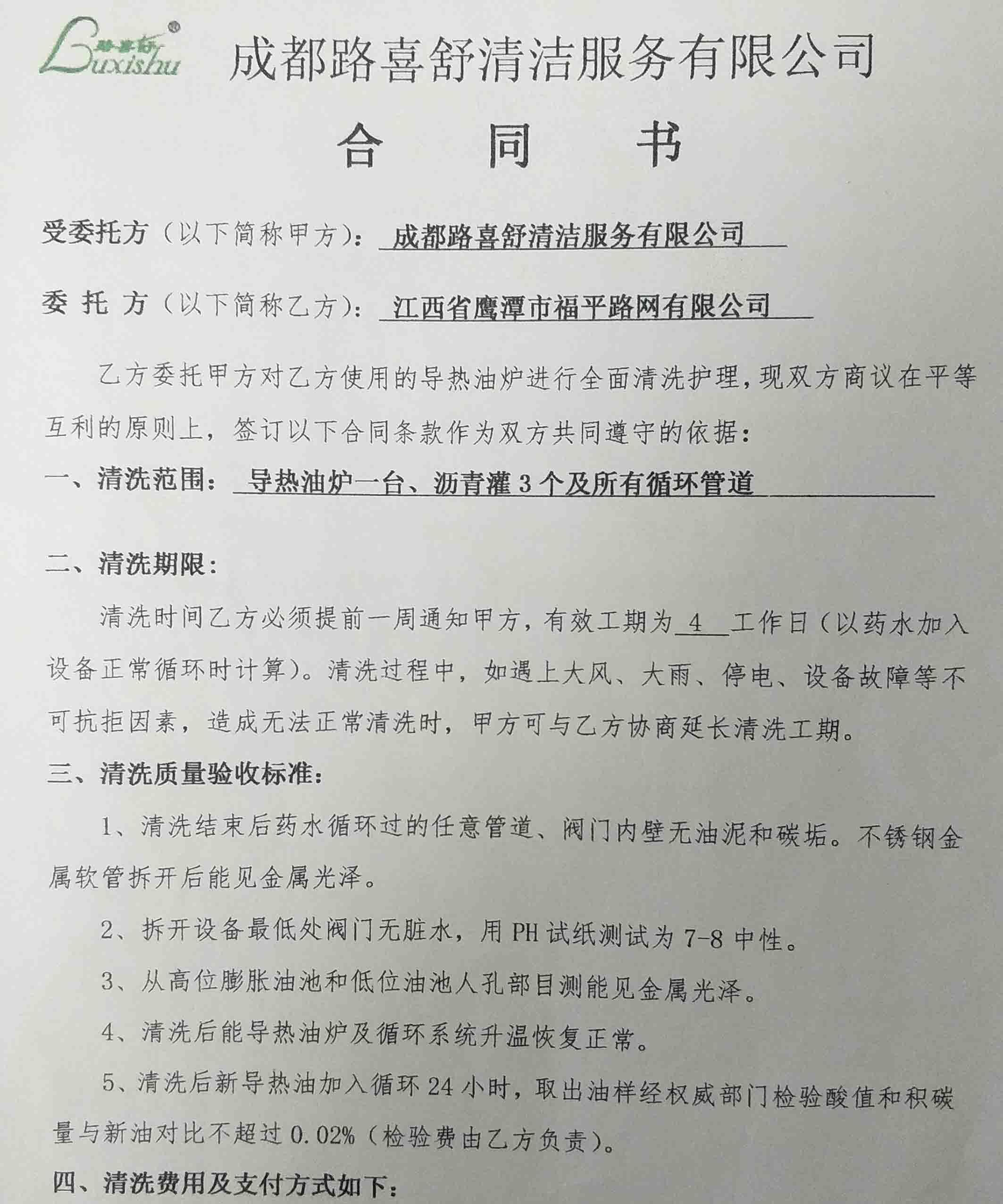 江西省鹰潭市福平路网有限公司导热油炉清洗案例分享