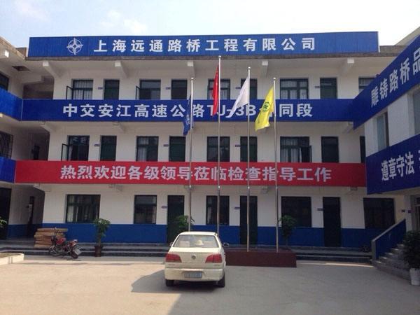 上海远通路桥工程有限公司沥青拌合站清洗服务案例