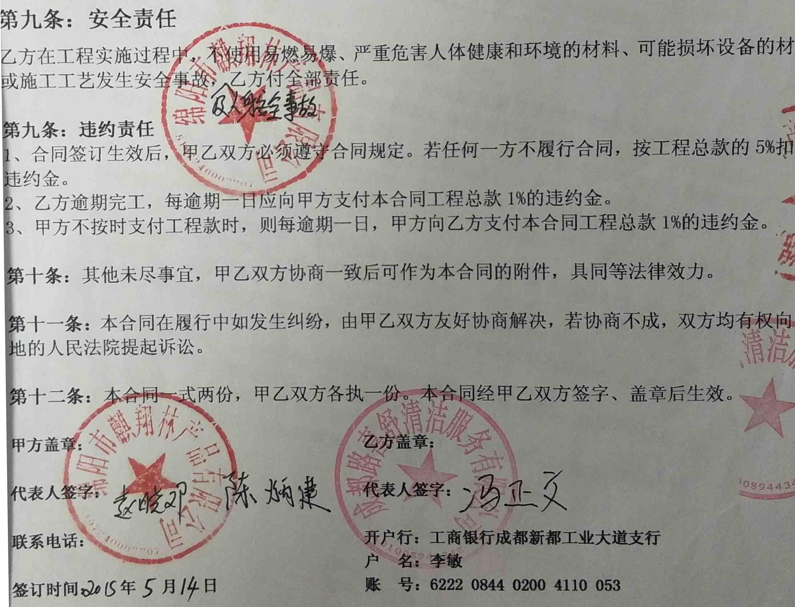 绵阳市麒翔林产品有限公司导热油炉积碳清洗