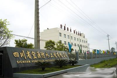 四川省宏源防水工程有限公司导热油炉清洗案例