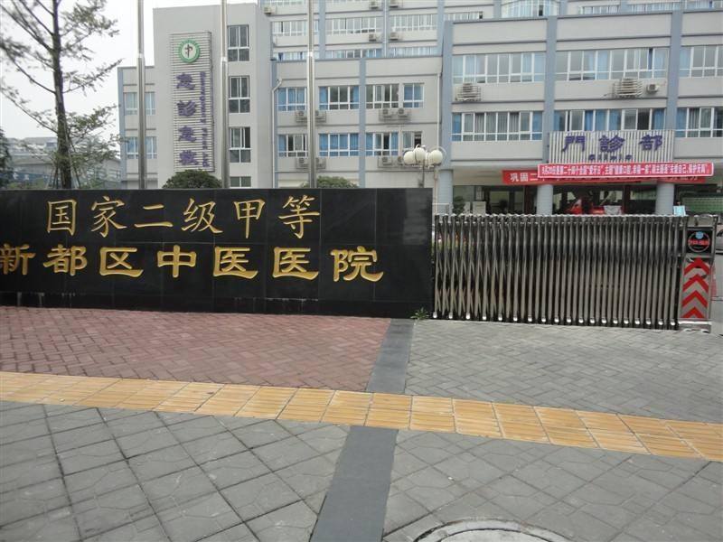 成都市新都区中医医院案列分享