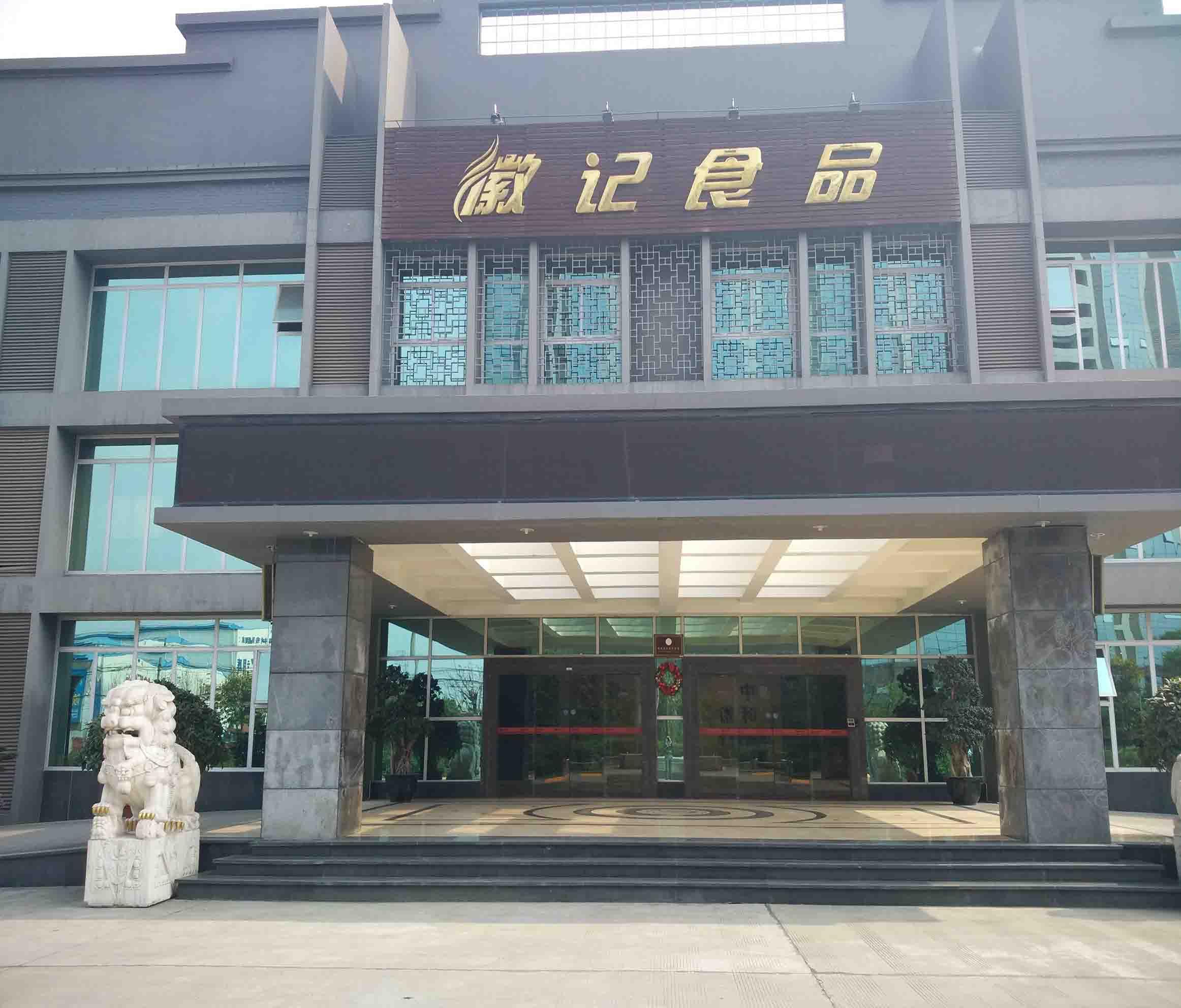 四川徽记食品股份有限公司导热油炉清洗案例分享