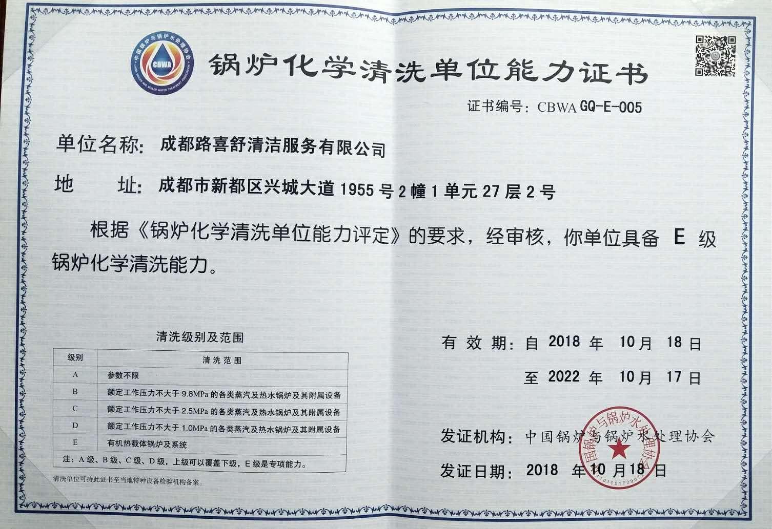 清洗能力资质证书