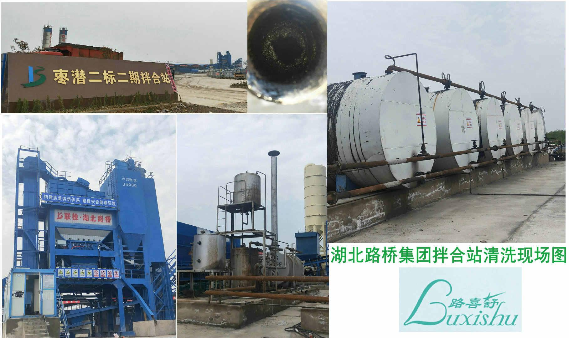 湖北路桥集团沥青拌合站清洗导热油炉系统案例展示