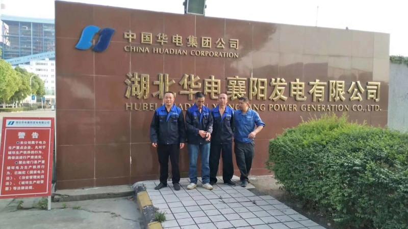 湖北华电襄阳发电有限公司