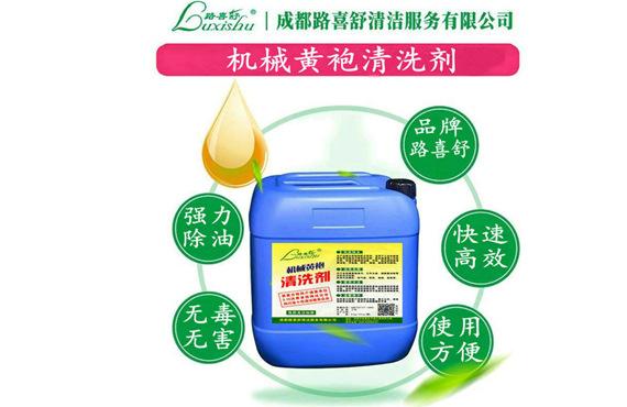 机械黄袍清洗剂25KG