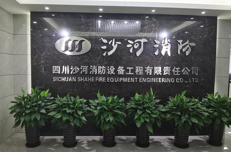 四川91app下载消防設備工程有限責任公司