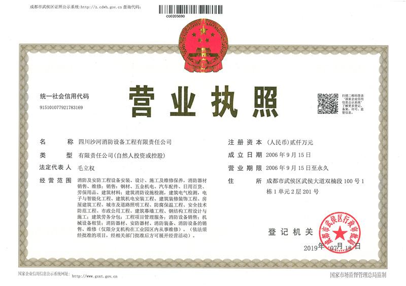 四川91app下载消防設備工程有限公司營業執照