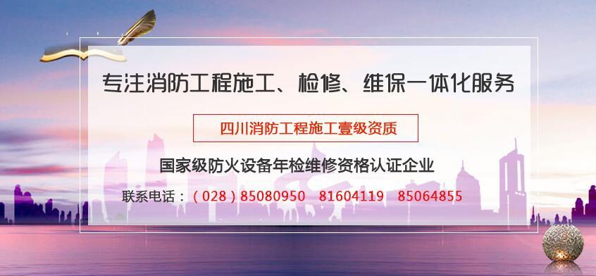 四川消防工程設計