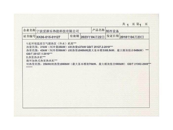 制冷设备安全证书