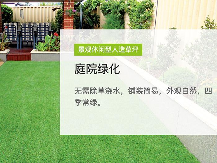 庭院景观人造草坪绿化