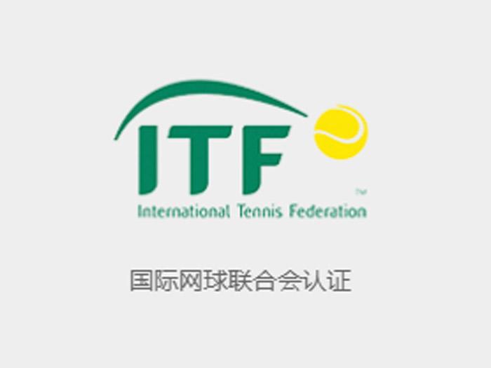 国际网球联合会认证