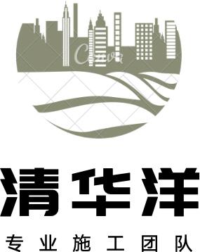 宁夏清华洋工程施工有限公司
