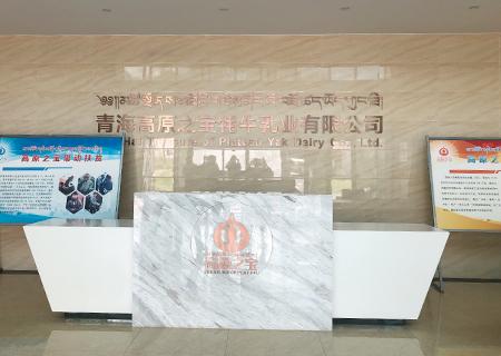 青海高原之宝乳业
