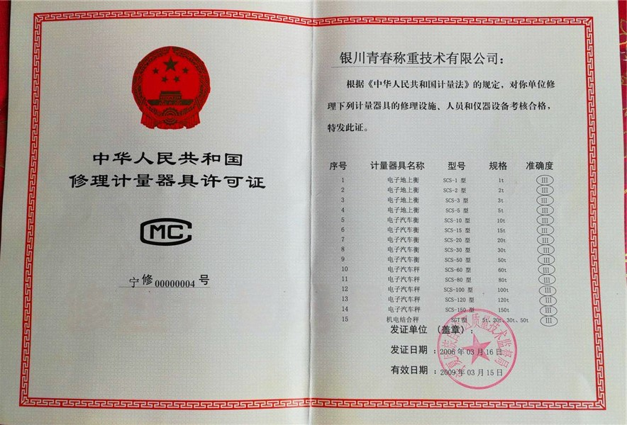 修理计量器具许可证