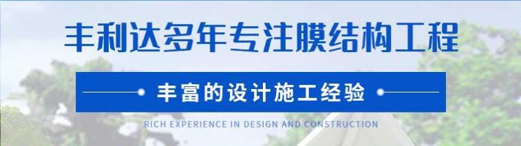 四川丰利达膜结构有限公司