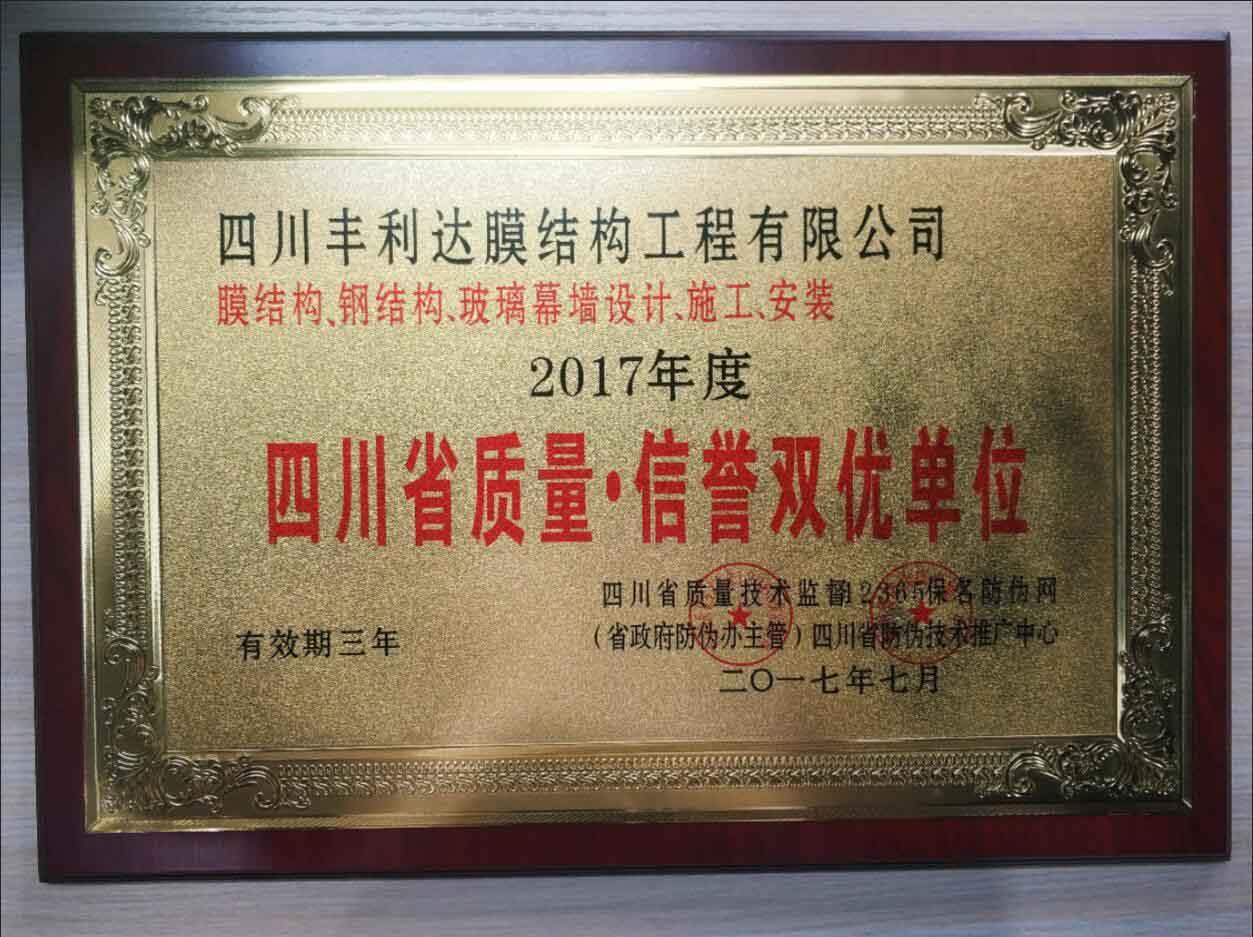 四川省质量·信誉双优单位