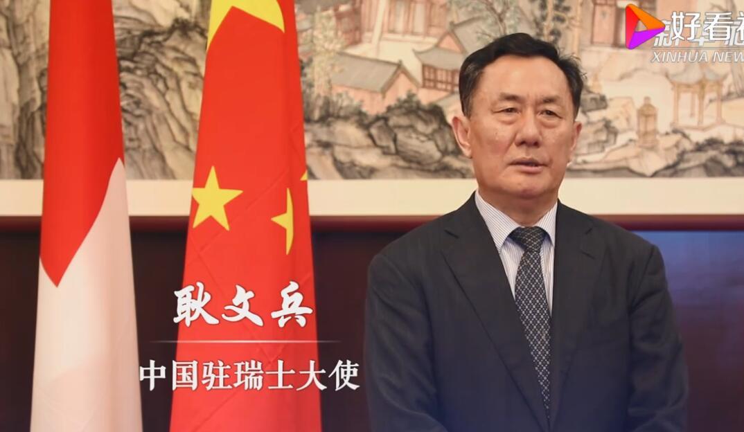 中国驻瑞士使领馆:坚决反对恶意诋毁和造谣中伤