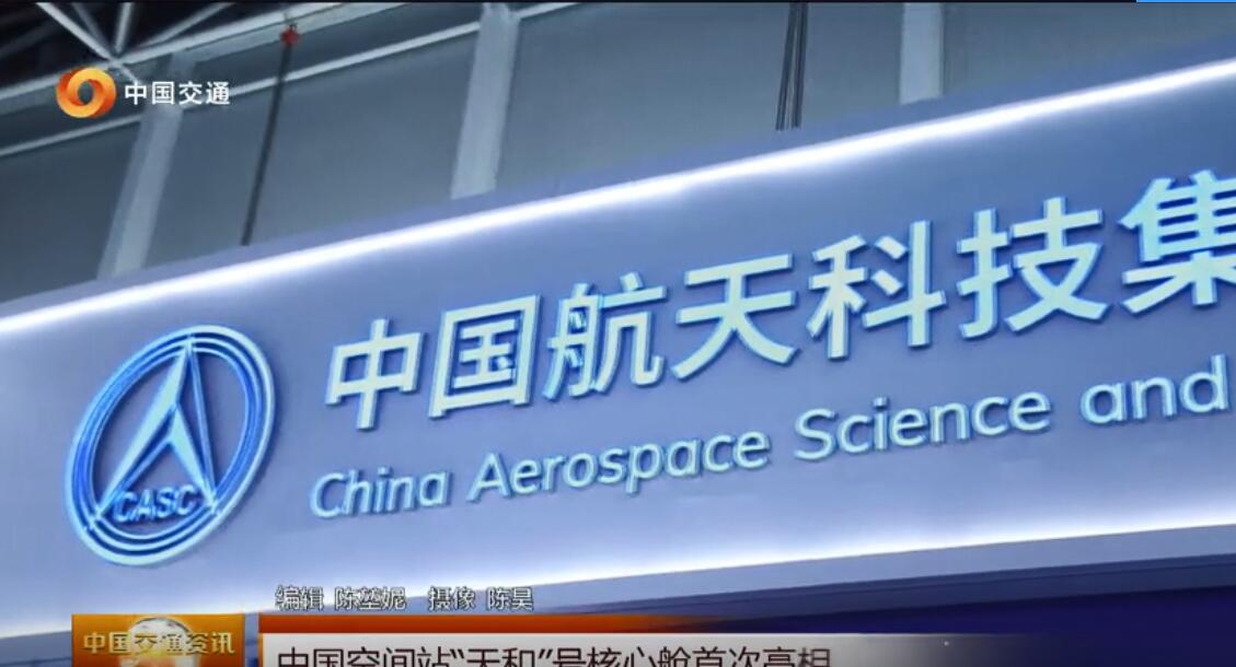 空间站天和核心舱、天舟二号货运飞船等通过出厂评审