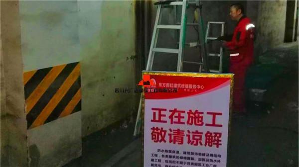 成都地下室防水维修成功案例