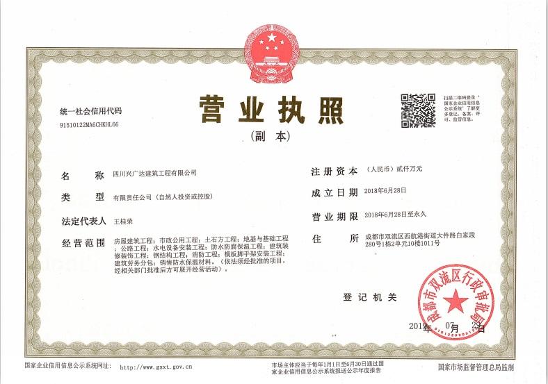 四川兴广达建筑工程有限公司营业执照