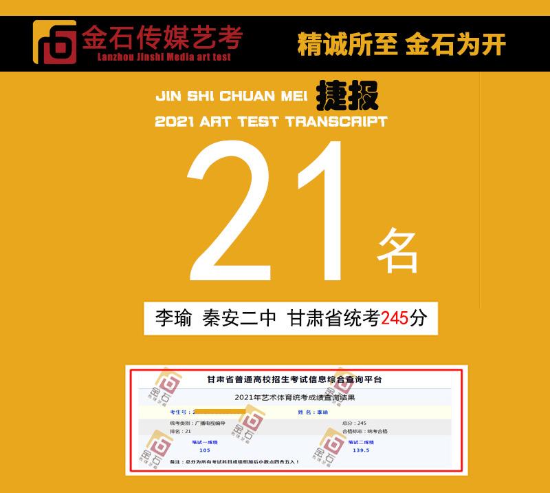 李瑜  甘肃省统考245名  第21名