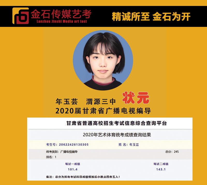 年玉芸  2020届甘肃省广播电视编导状元