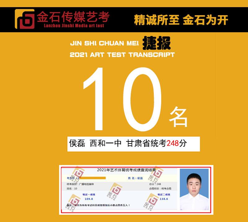 候磊  甘肃省统考248分 第10名