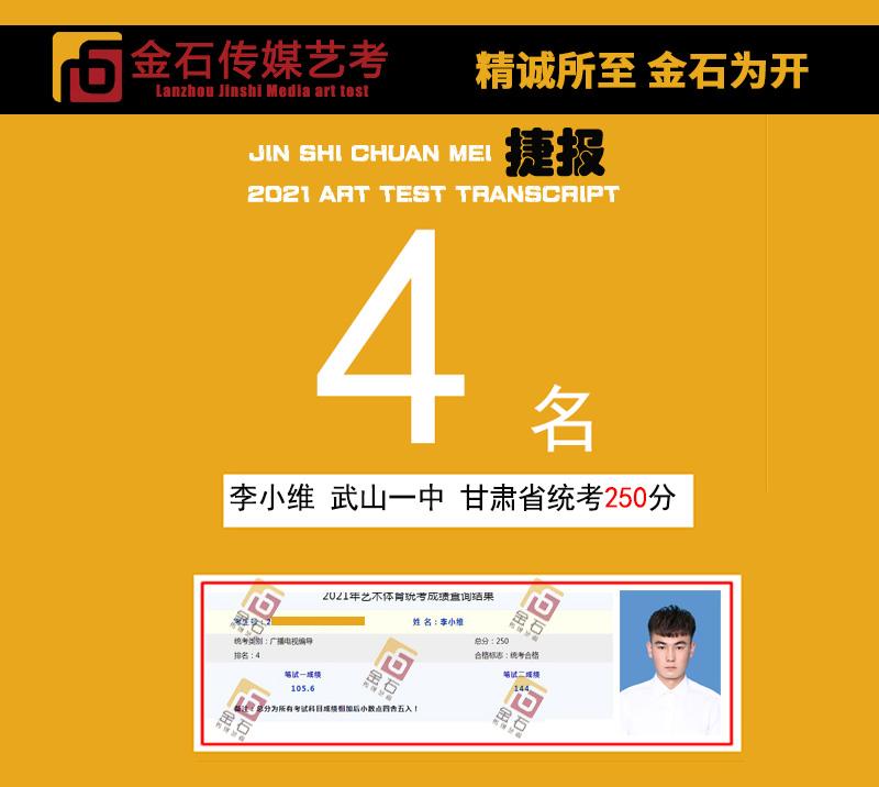 李小维  甘肃省统考250分 第4名