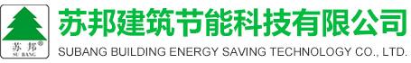 四川苏邦建筑节能科技有限公司