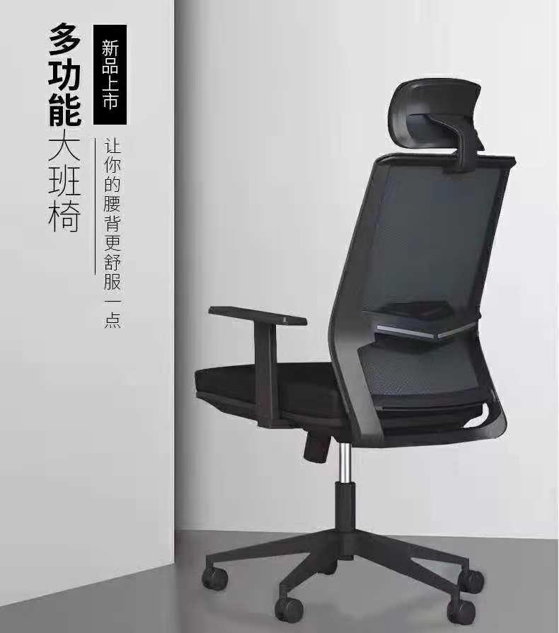 多功能办公椅