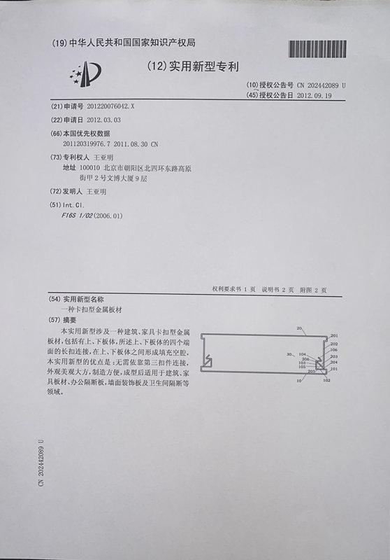 卡扣金属板材实用新型专 利证书