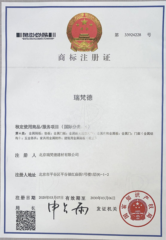 瑞梵德商标注册证书