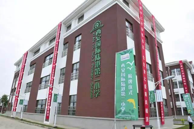 西安陆港第二国际学校