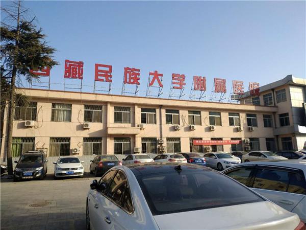 西藏民族大学附属医院和我们合作洁净手术室系统