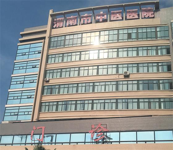 渭南市中医医院