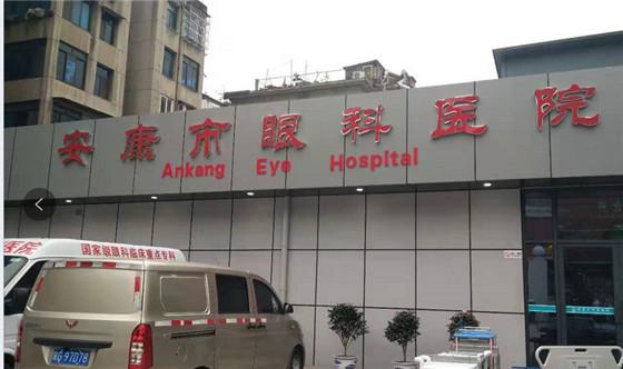 安康市眼科医院