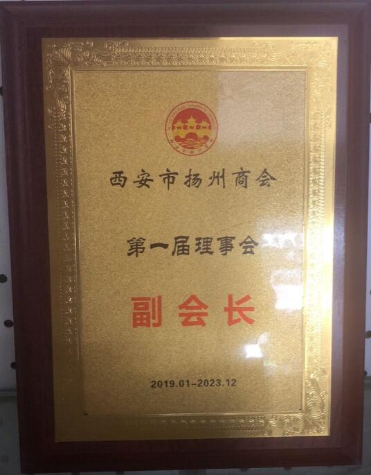 揚州商會—副會長