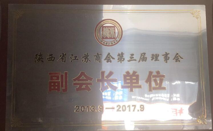 江蘇商會—副會長