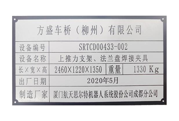 四川机械标牌制作